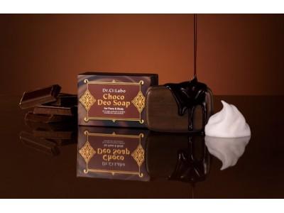 """限定750点! ~Happy Sweet Valentine~ """"まるでチョコレートのような石けん""""前回人気沸騰で緊急増産した『チョコデオソープ』販売開始!"""