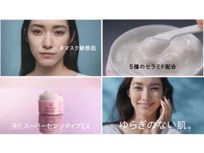 #マスク敏感肌 全肌に、結論。ピンクの薬用ゲル『スーパーセンシティブEX』  新TVCM 7月1日(木)より全国で放映開始!