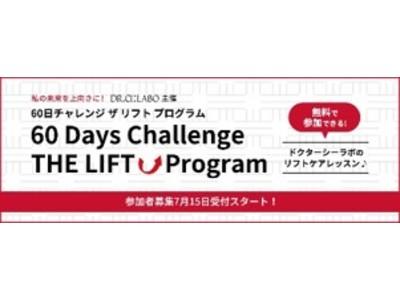 ~ドクターシーラボ全面サポートの無料リフトケアレッスン受付開始~私の未来を上向きに!「60日チャレンジ ザ リフト プログラム」 2021年7月30日(金)まで参加受付中!