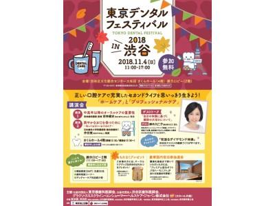 《楽しい「口腔ケア」を学ぶイベント「東京デンタルフェスティバル2018 in渋谷」を開催》