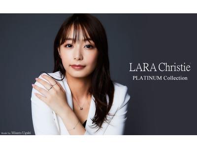 フリーアナウンサー宇垣美里さんをイメージモデルに起用!多様な感性にマッチしたブランドとして日々進化を続けるLARA Christie(ララクリスティー)