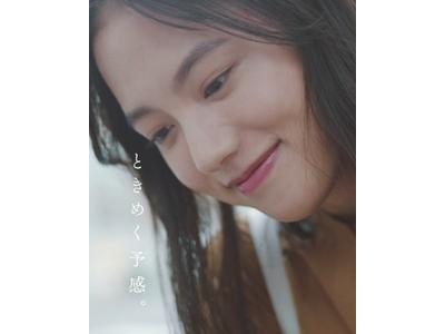 『wicca』新イメージキャラクター・清原果耶初出演!「4つのときめく瞬間」を表現した透明感あふれるWeb動画公開。