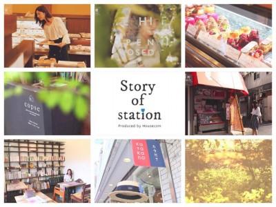 賃貸仲介のハウスコム、地域紹介の新たな取り組み「Story of station」Instagramをリニューアルスタート!