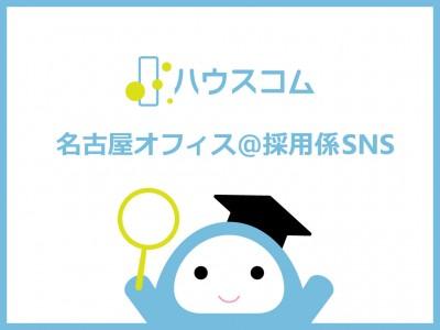 賃貸仲介のハウスコム、名古屋オフィス公式SNSを開設!東海エリアからの採用情報発信を開始!