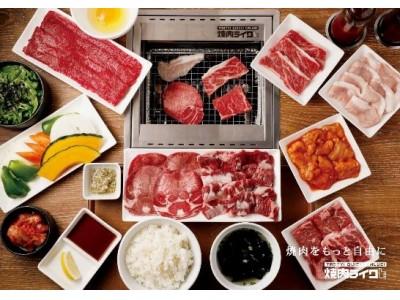 幸楽苑が焼肉ファストフード店『焼肉ライク』を展開。新業態展開で、更なる店舗ポートフォリオの最適化を目指す!