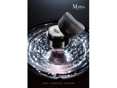MDNA SKINから、肌感覚を呼び覚まし、引き締まった美しいハリ肌へ導くマッサージクリーム「THE FIRMING CREAM」が発売。