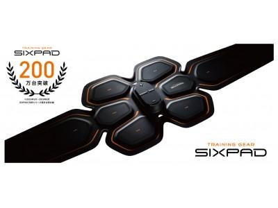 『SIXPAD(シックスパッド)』EMSシリーズ累計出荷台数200万台突破(※)