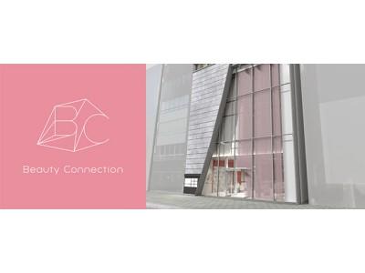新ブランド「Beauty Connection」の銀座一号店 2019年11月8日グランドオープン決定