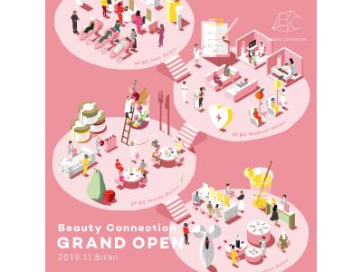 """""""美の情報発信拠点""""「Beauty Connection Ginza」11月8日(金)オープン。期間限定で特別イベントも実施"""