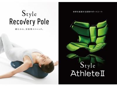 正しい姿勢の習慣化をサポートする『Style』から新商品2アイテムをリリース