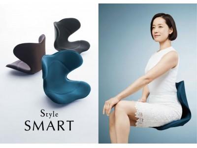 正しい姿勢の習慣化をサポートする『Style』から新商品「Style SMART」をリリース