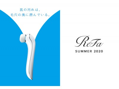 リファの洗顔ブラシがスキンケアキットになって登場。ReFa SUMMER CAMPAIGN 2020を実施します