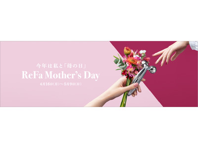 ReFaで今年は「私と母の日」ReFa Mother's Day キャンペーンを実施