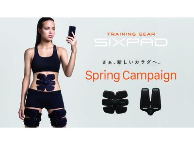 SIXPAD Spring Campaignを2021年4月28日(水)~5月31日(月)に実施