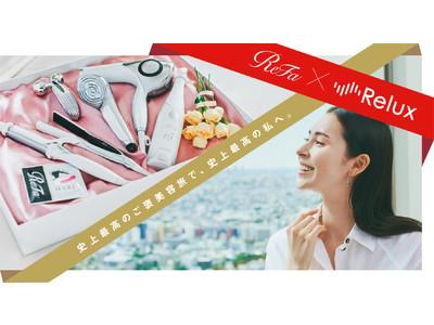 ReFa×Relux コラボ企画「史上最高の私へ、ご褒美容旅プレゼントキャンペーン」スタート!