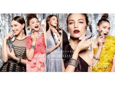 "ReFa国内""初""の美容習慣提案イベント「Discover Brilliants Maison by ReFa」12月7日(金)~9日(日)に表参道SIDEにて3日限定で開催!!"