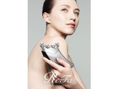 ReFa CAXAシリーズに新商品誕生。すくい上げ、つまみ流す2つの動きで、全身のリリースリフト※1を叶えるReFa 4 CAXA RAY発売。