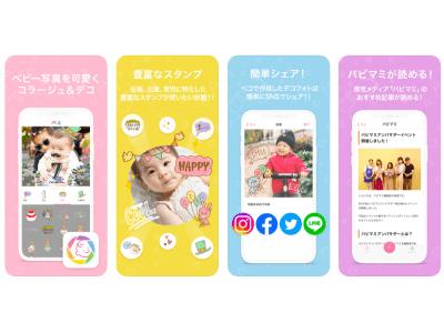 マタニティ・ベビーに特化したフォトデコレーションアプリ「ベコ」正式リリース