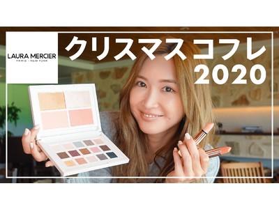 【11/17(火)19:00配信】紗栄子さんがセルフメイクにチャレンジ!「LAURA MERCIER HOLIDAY COLLECTION」の魅力を語るメイク動画を公開