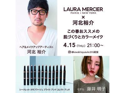 【4/15(木)21:00~】河北裕介×ローラ メルシエのインスタライブ開催決定!