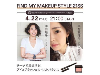 【4/22(木)21:00~】チークを極め、なりたい美しさを叶える「FIND MY MAKEUP STYLE 21SS」インスタライブ開催決定!