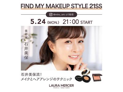 【5/24(月)21:00~】チークを極め、なりたい美しさを叶える「FIND MY MAKEUP STYLE 21SS」インスタライブ開催決定!