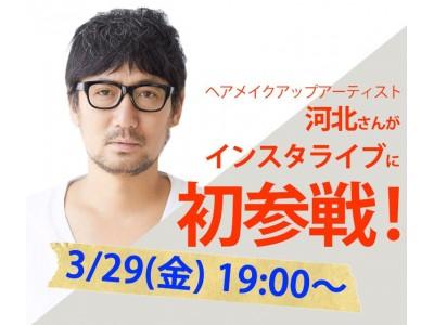 【3/29 19:00~】VOCE×ローラ メルシエのインスタライブに河北裕介さんがやってくる!