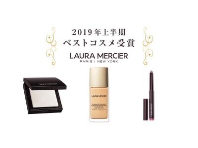 【2019年上半期発表ベストコスメ速報】ローラ メルシエの新商品が美容雑誌3誌他でアワードを受賞