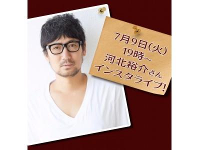 【7/9(火)19:00~】VOCE×ローラ メルシエのインスタライブに河北裕介さんが再登場!