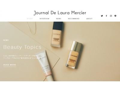 ローラ メルシエのオンラインビューティマガジン「Journal De Laura Mercier」新創刊