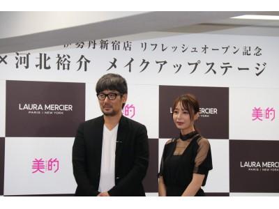 「ローラ メルシエ×美的 河北裕介メイクアップステージ」に美容誌でも人気急上昇中の宇垣美里さんがスペシャルゲスメとして登壇