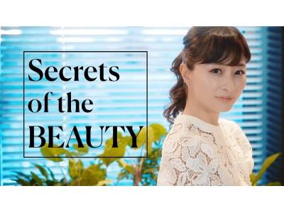 【4/14(火)12:00公開】「Secrets of the BEAUTY」supported by LAURA MERCIER美容家・石井美保さんが語る「キレイの秘密」とは?