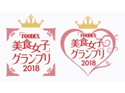 ~女性たちが本当に買いたい、食べたいと思う食品・飲料を選定~ 「FOODEX美食女子」グランプリ2018