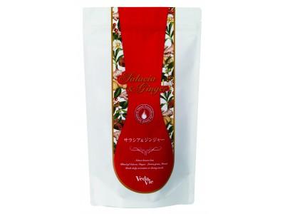 スッキリの※1サラシア&燃える※2ジンジャー。飲むエクササイズの置き換え健康茶が新登場
