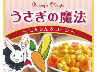 """【世界初】チョコのスイートな衝撃!""""にんじん&コーンMIX""""の「うさぎの魔法」"""