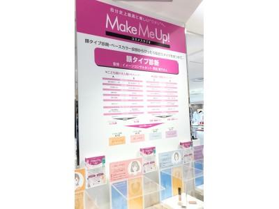 大阪タカシマヤで今話題の【顔タイプ診断】が受けられる!
