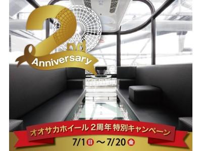 高さ日本一の観覧車が2歳になりました レッドホースオオサカホイール2周年特別キャンペーン開催