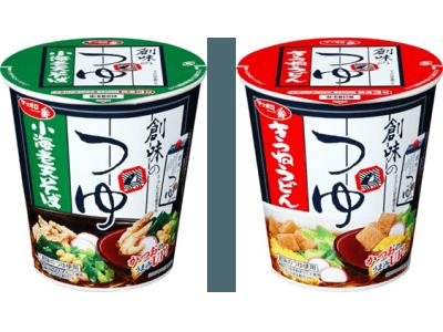 創味食品がサンヨー食品とコラボレーション「創味のつゆ」が和風カップ麺となって新登場!『サッポロ一番 創味のつゆ使用 小海老天そば』『サッポロ一番 創味のつゆ使用 きつねうどん』