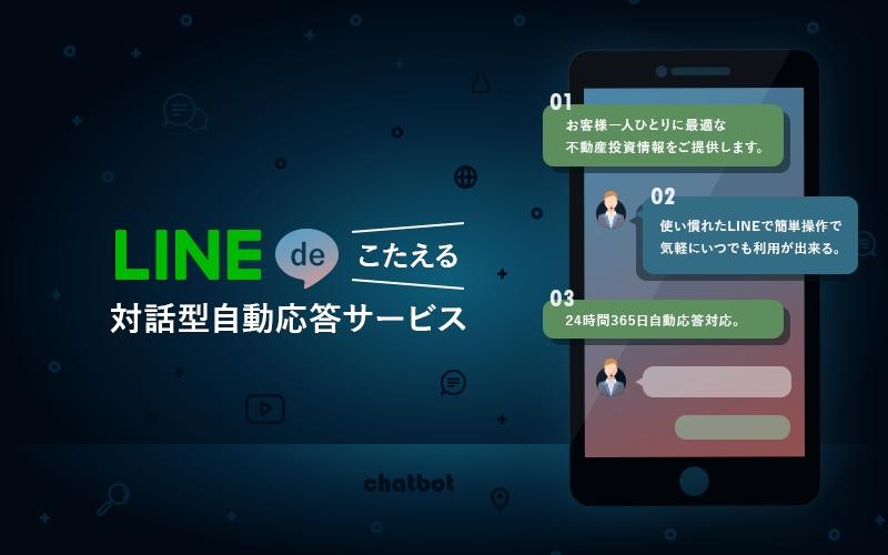 『LINEでこたえる!対話型自動応答サービス』を4月23日から開始