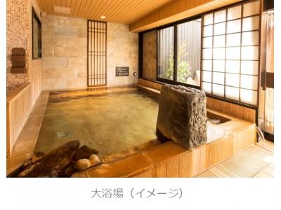 『天然温泉 白糸の湯 ドーミーイン大分』4/19(木)オープン