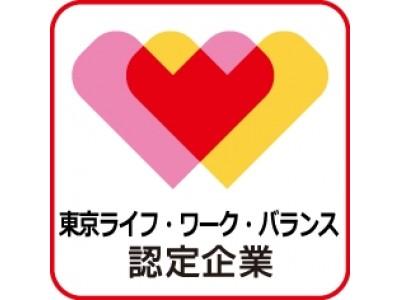 「東京ライフ・ワーク・バランス認証」取得!女性がイキイキと輝きながら働く環境づくりが認められました