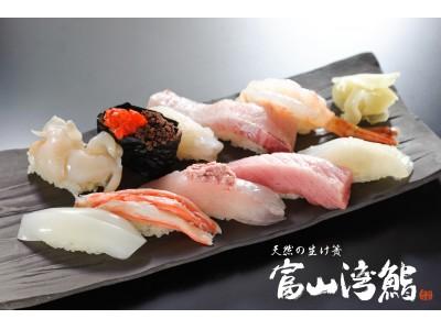 「富山県」美食観光ニュースレターVol.1(冬号)~1年で最も食材が美味しくなる富山の冬の味覚をご紹介~