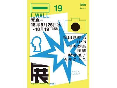 写真界の次世代を担う若手を発掘する第19回写真「1_WALL」展が9月26日(水)より開催