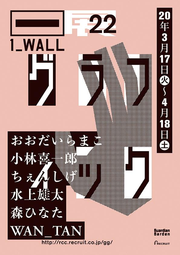 個展開催の権利をかけた公募展 第22回グラフィック「1_WALL」展が3月17日(火)より開催!