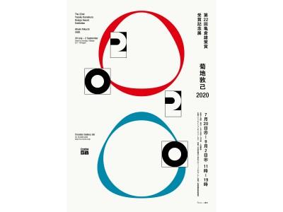 第22回亀倉雄策賞受賞記念展「菊地敦己 2020」7/20 月-9/2 水