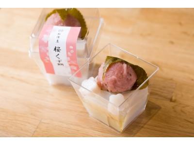 桜とくず餅は相性抜群!春限定「桜くず餅」をコレド室町店限定で販売致します。