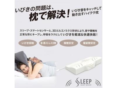 『近日発売』いびき軽減枕 cheve.Smart Sens(シュベ スマートセンス)
