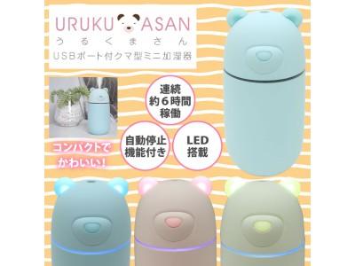 【新発売】LEDイルミネーション付クマ型加湿器「うるくまさん」!新発売!
