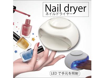 『新商品』Nail dryer(ネイルドライヤー)