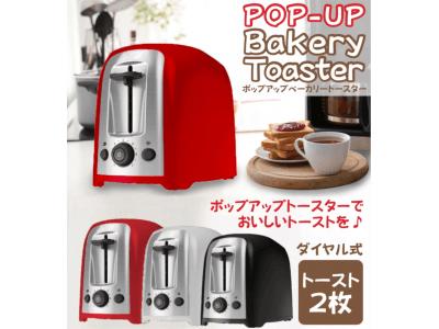 『新発売』ポップアップベーカリートースター